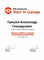 Сертификат по курсу Start in Garage: Business Models, Customer Development, Marketing
